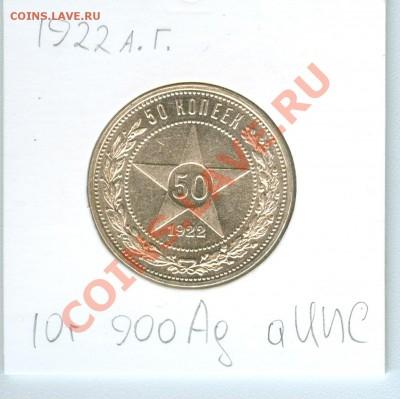 1 рубль 1921г и 50 коп 1922г на оценку - сканирование0037