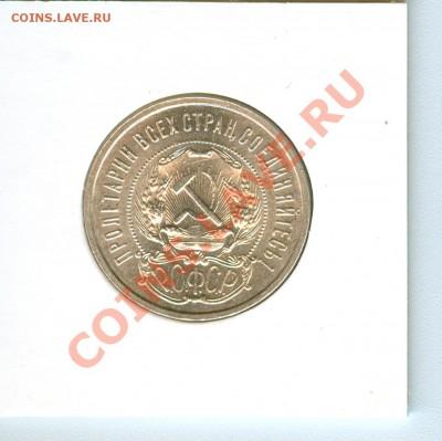 1 рубль 1921г и 50 коп 1922г на оценку - сканирование0038
