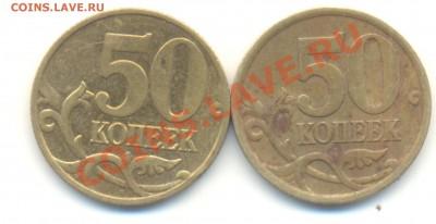 50 коп.2005 с-п шт. 2.22Б+1В+бонусы. До 30.09 22.00МСК - Изображение 007