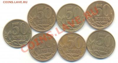 50 коп.2005 с-п шт. 2.22Б+1В+бонусы. До 30.09 22.00МСК - Изображение 009