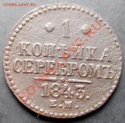1 коп.1843-ЕМ года до 22-00 29.09.2011 года - DSC08018.JPG