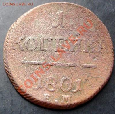 1 коп.1801-ЕМ года до 22-00 29.09.2011 года - DSC08020.JPG