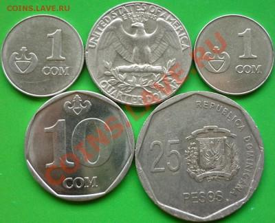 Монеты США, Киргизии и Доминиканской Республики. Оценка. - P1060282.JPG