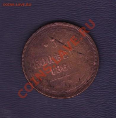 5 копеек 1860 рублей 1-я до 29.09.2011 22.00 мск - 5 копеек 1860 001