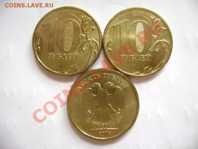 10 рублей 2009 ММД шт 1.21Б по Ю.К. ? - DSC00557.JPG