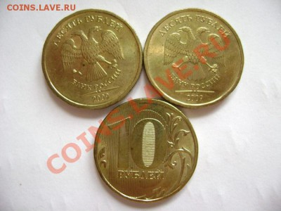 10 рублей 2009 ММД шт 1.21Б по Ю.К. ? - DSC00558.JPG