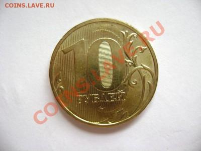 10 рублей 2009 ММД шт 1.21Б по Ю.К. ? - DSC00559.JPG