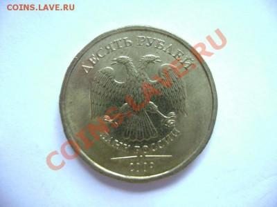 10 рублей 2009 ММД шт 1.21Б по Ю.К. ? - DSC00560.JPG