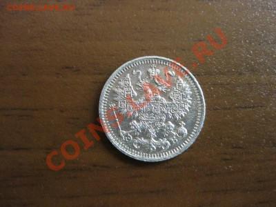5 коп 1912, КоРоткий ..до 29 ,09,11 в 22 мск - IMG_0202.JPG