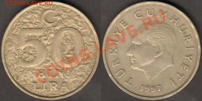 Турция 50 тысяч лир 1997 до 28.09.11 21-00 - Турция 50 тысяч лир 1997