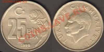 Турция 25 тысяч лир 1998 до 28.09.11 21-00 - Турция 25 тысяч лир 1998