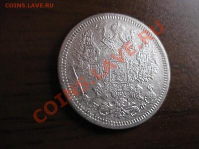 20 коп 1878 г , Короткий.. до 29.09.11 - IMG_0204.JPG