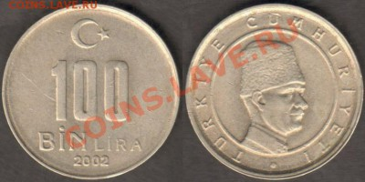 Турция 100 тысяч лир 2002 до 28.09.11 21-00 - Турция 100 тысяч лир 2002
