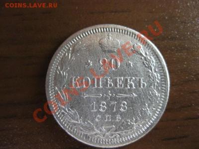 20 коп 1878 г , Короткий.. до 29.09.11 - IMG_0205.JPG