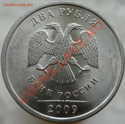 2 рубля 2009 год. ММД, сталь. Подскажите штемпель. - P1060287.JPG