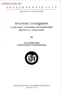 Литература по археологии - Myb0ssLl0hA