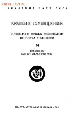 Литература по археологии - ZB_xvrwYYOM