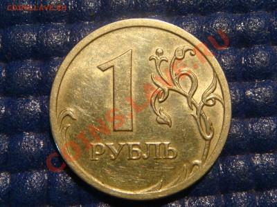 1 рубль 2008 м РЕДКО кант ГРИБОК + бонус до 20-00  29.09.11 - DSC09553.JPG