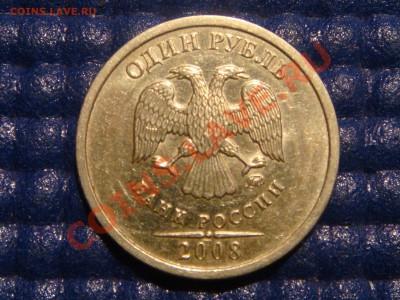 1 рубль 2008 м РЕДКО кант ГРИБОК + бонус до 20-00  29.09.11 - DSC09552.JPG
