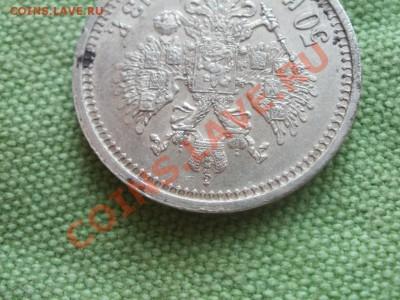 50 Копеек 1913г В.С  До 30.09.2011г 22.00мск - P9264810