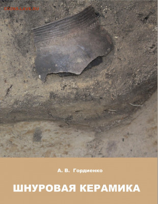 Литература по археологии - Oblozhka_-_kopia