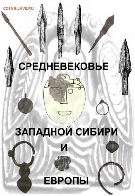 Литература по археологии - nlbBqOcORKc