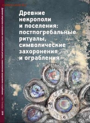 Литература по археологии - QHFmBpGY1uw