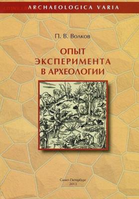 Литература по археологии - YJJR6tK14mA