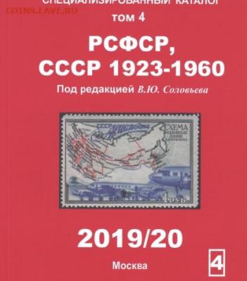 Коллекция марок раннего СССР, на оценку. - СОЛОВЬЁВ 2.JPG