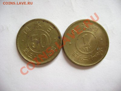 2 монеты ЯПОНИЯ 1 йена и 50 сен - DSC00573.JPG