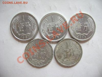 5 монет КИТАЙ 1 фынь 1959-2008гг до 30.09.11г - DSC00593.JPG