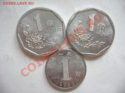 3 монеты Китай 1 джао 1991-2003гг. до 30.09.11г - DSC00595.JPG
