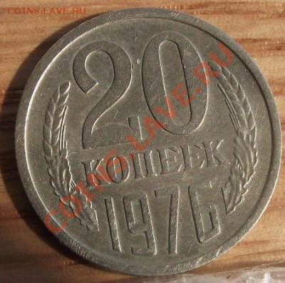 20 коп 1976 г. Отличная с 909 руб 28.09.11 г. в 22:00 - 2011_08060212.JPG