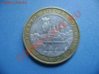 10 рублей 2004 Ряжск. гурт II ? - DSC00391.JPG