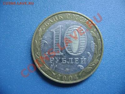 10 рублей 2004 Ряжск. гурт II ? - DSC00392.JPG