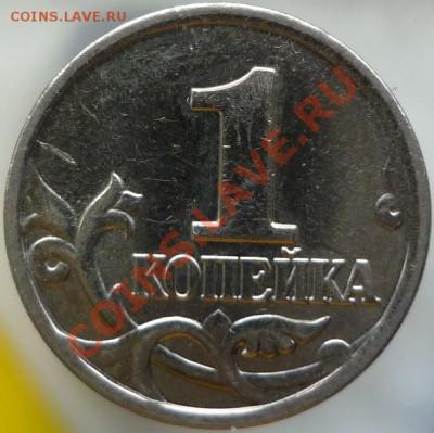 1 копейка 2002 год М (шт.А)? - P1060302.JPG