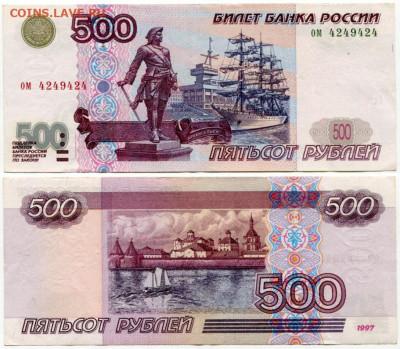 Радары,красивые и редкие номера! - РФ 500 рублей 1997 мод 2001 ом 4249424 РАДАР!!!