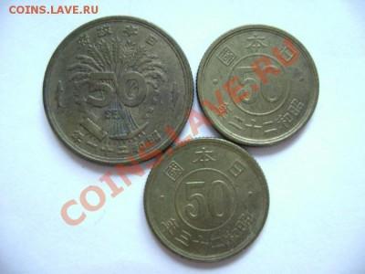 3 монеты ЯПОНИЯ. 50 сен. 21-23гг. до 30.09.11г - DSC00605.JPG
