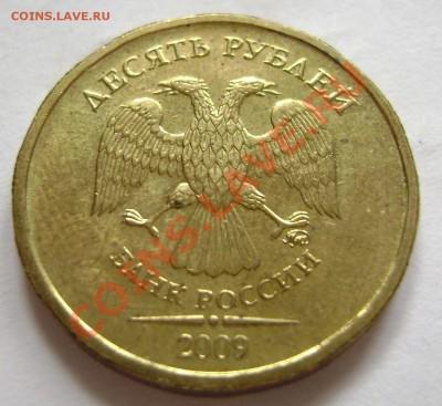 10 рублей 2009 ММД шт 1.21Б по Ю.К. ? - DSC00610