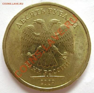 10 рублей 2009 ММД шт 1.21Б по Ю.К. ? - DSC00607