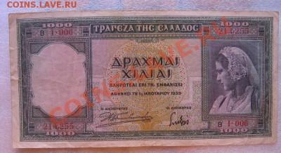 1000 драхм из Греции 1939 год до 30.9  в 21-00 мск - IMG_0342