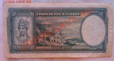 1000 драхм из Греции 1939 год до 30.9  в 21-00 мск - IMG_0343