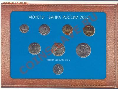 Набор 2002 М до 01.10.2011 г. 20-00 мск - ScanНабор2002мос-2.JPG