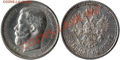 50 копеек 1913 ВС - 50 kop 1913.JPG