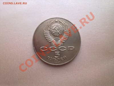 ЮБИЛЕЙНЫЕ РУБЛИ СССР - Фото1180