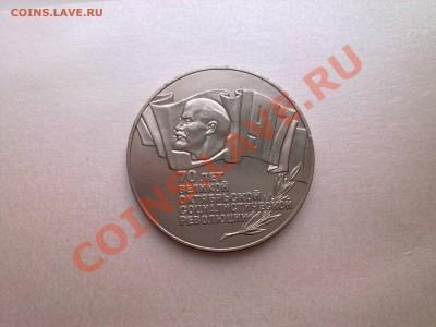 ЮБИЛЕЙНЫЕ РУБЛИ СССР - Фото1179