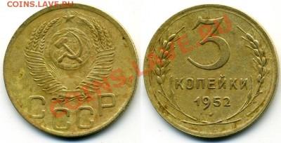 3 коп.1952 - 3-52.JPG