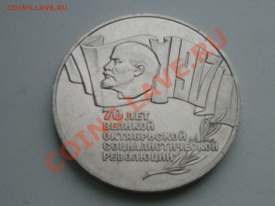 5 рублей 70 лет ВОСР - P1000750.JPG