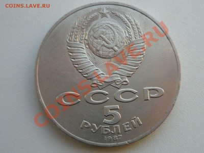 5 рублей 70 лет ВОСР - P1000758.JPG
