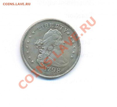 Доллар 1798, 1971 Реальные монеты или сувениры? - $1798a